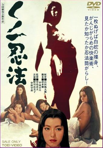 Femail.Ninja.1976