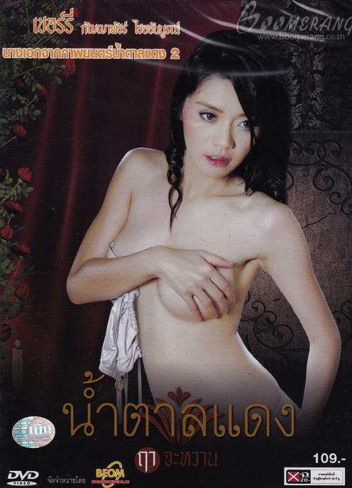 Namtan-Daeng