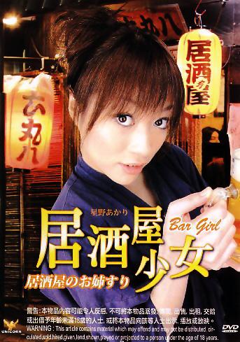 bar-girl-japanese-movie-dvd-fc09c