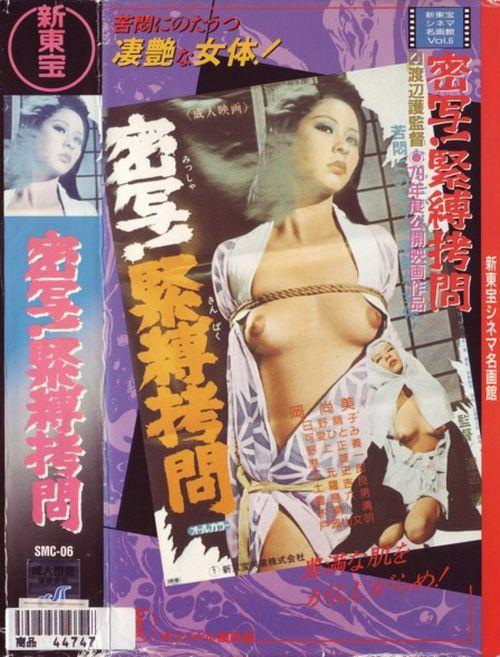 Mitsusha!_Kinbaku_gomon_1979