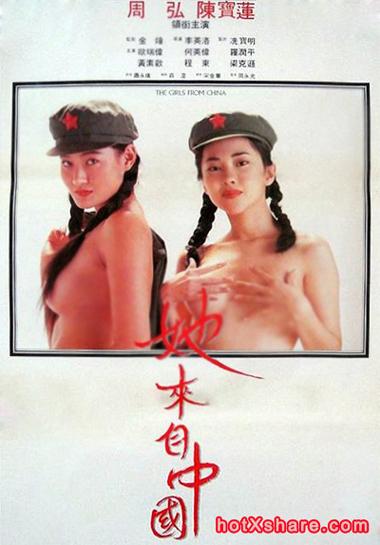 TheGirlsFromChina.1992
