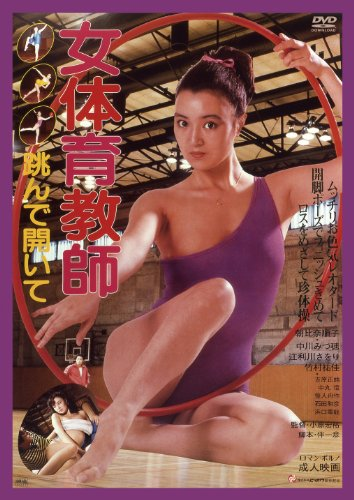 female-gym-coach-jump-and-straddle-cover