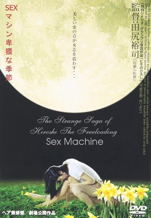 Sex_Machine_2005_COVER