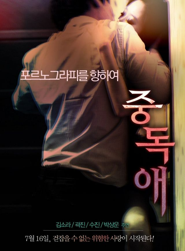 Upcoming-Korean-movie-quot-Desirable-Taste-quot