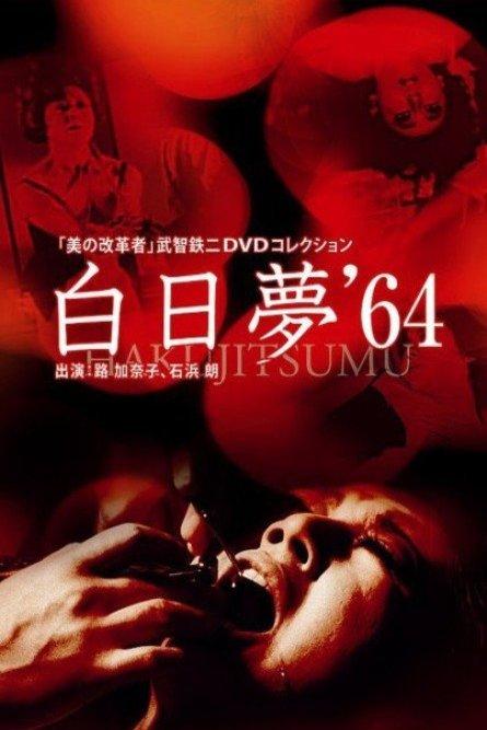 hakujitsumu-1964-orig-poster