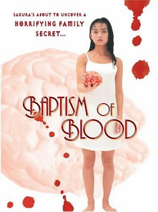 Baptism_of_Blood__Senrei_1996
