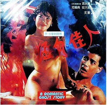 Romance Ghost Story (1988)
