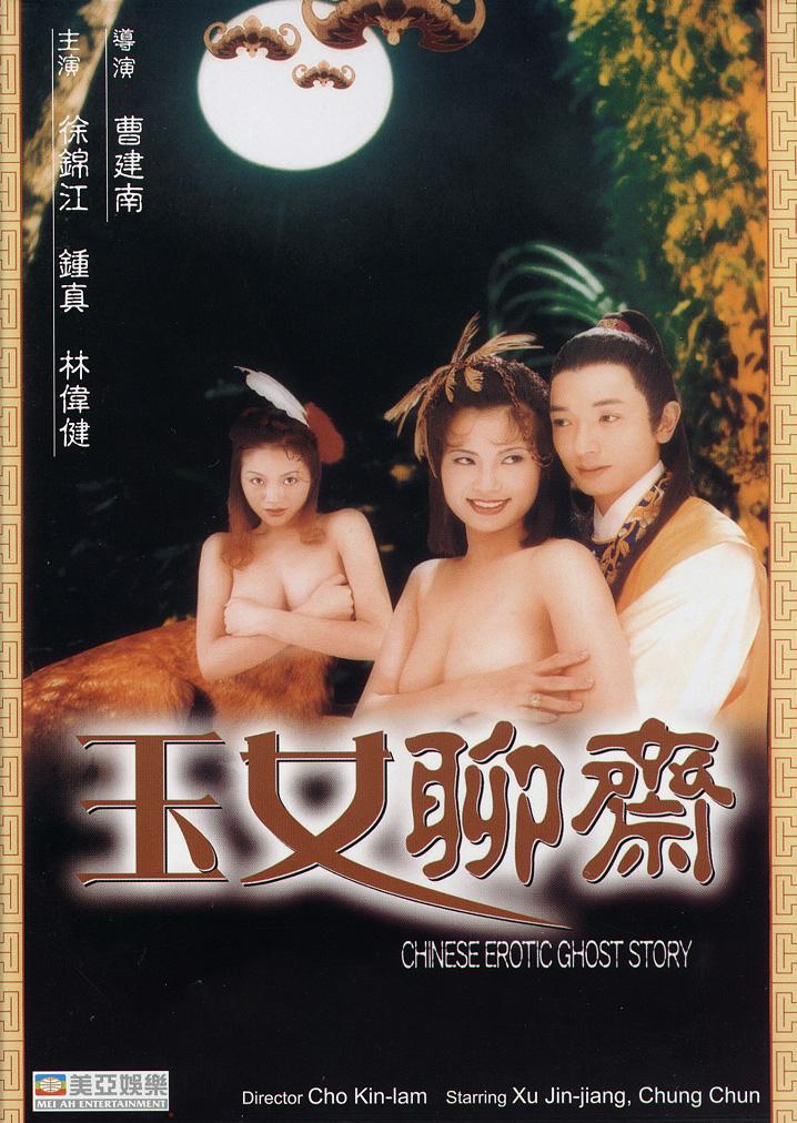 ChineseEroticGhostStory+1998-48-b