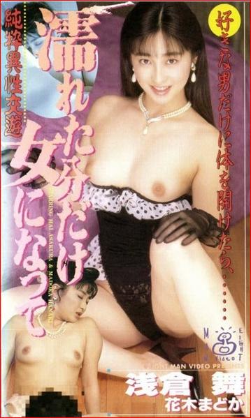 Mai Asakura