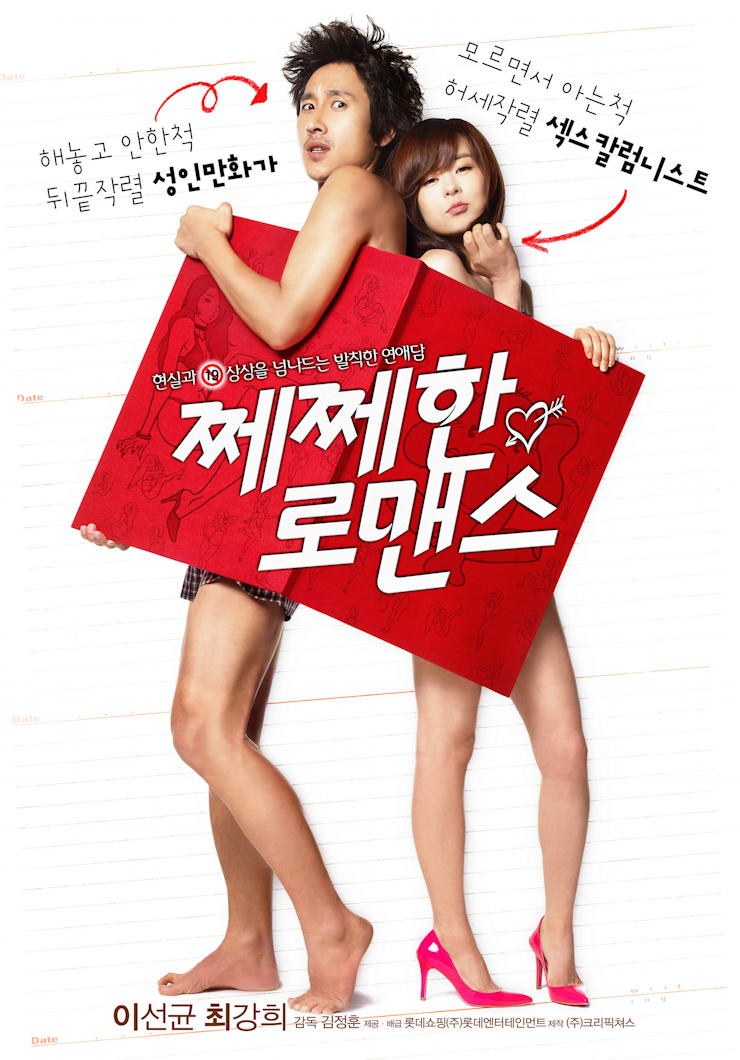 Petty-Romance-2010-Movie-Poster