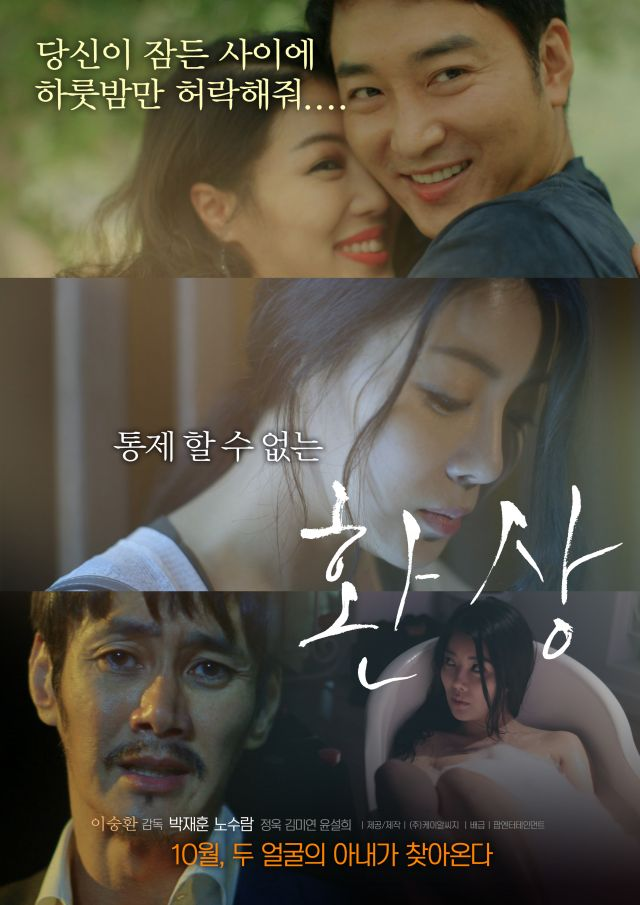 Upcoming-Korean-movie-quot-Fantasy-quot