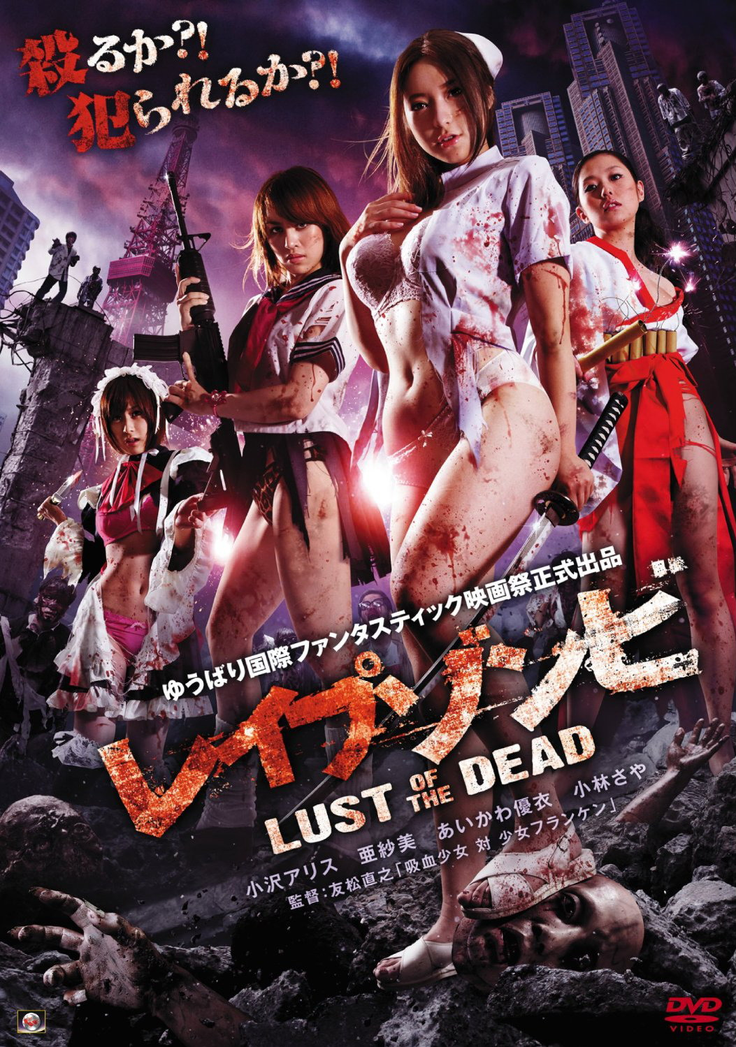rape_zombie_lust_of_the_dead