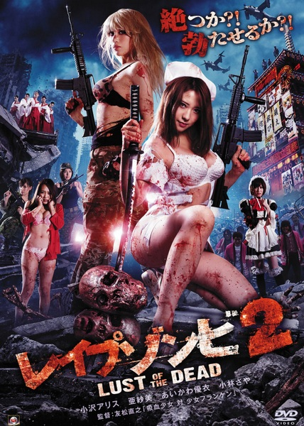 rape_zombie_lust_of_the_dead_2