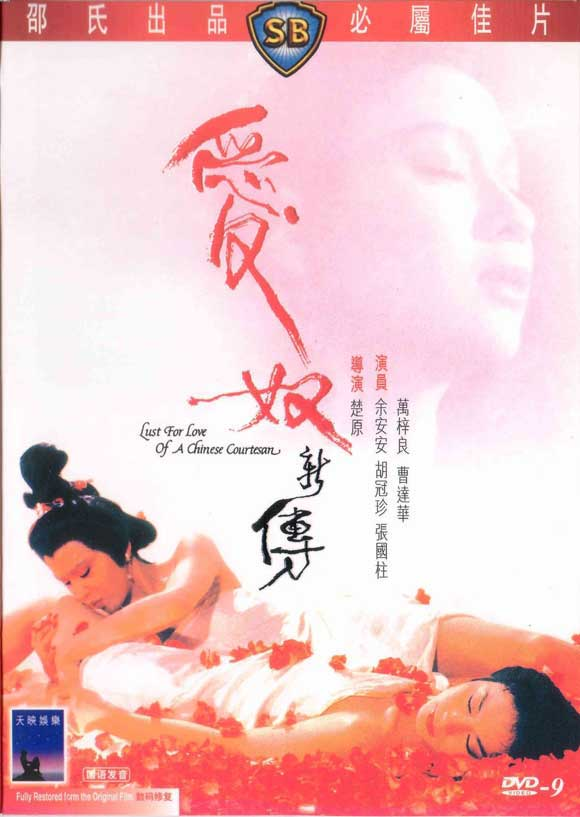 lust-for-love-of-a-chinese-courtesan-movie-poster-1982-1020467479