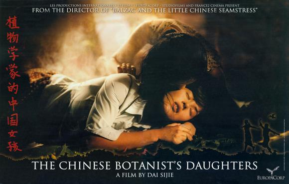 the-chinese-botanists-daughters-movie-poster-2006-1020355641