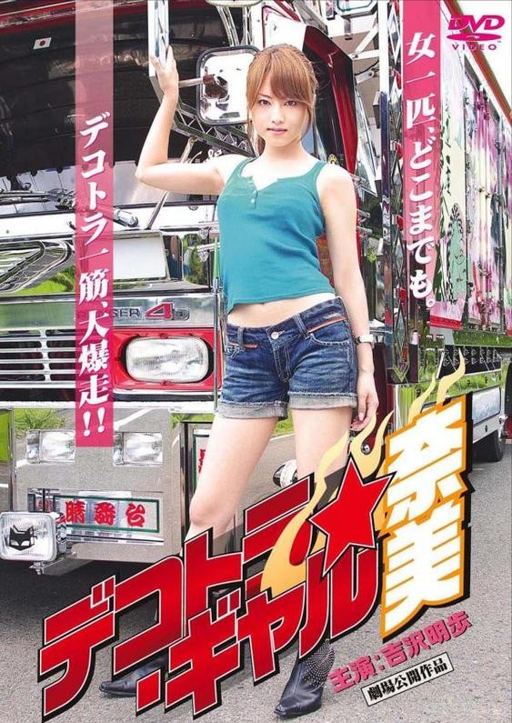 Deco-Truck-Gal-Nami-1