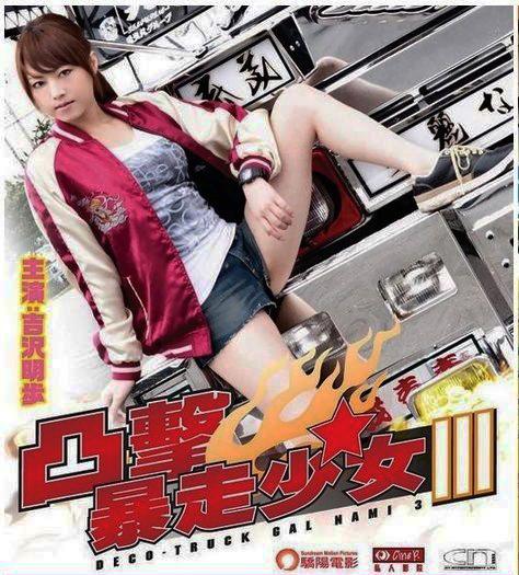Deco-Truck-Gal-Nami-3-2011_