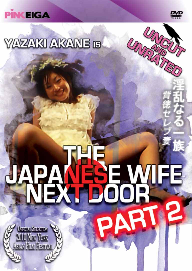 Japanese Wife Next Door 2 dvd cover