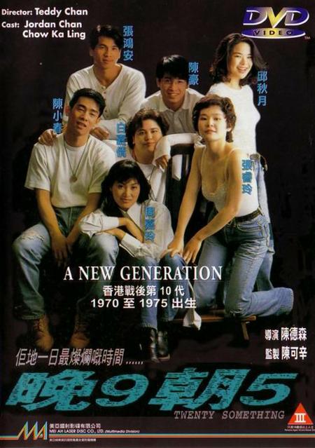 TwentySomething+1994-2-b