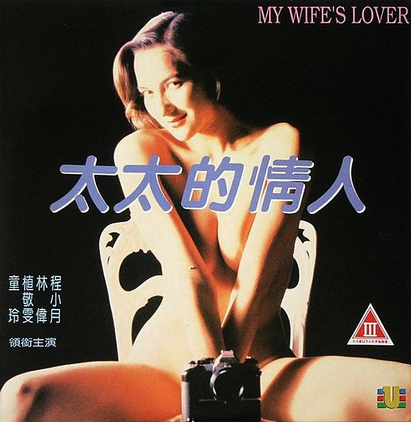 MyWifesLover+1992-29-b