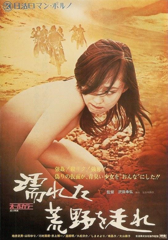 Sweet Scent of Eros (1973) Erosu wa amaki kaori