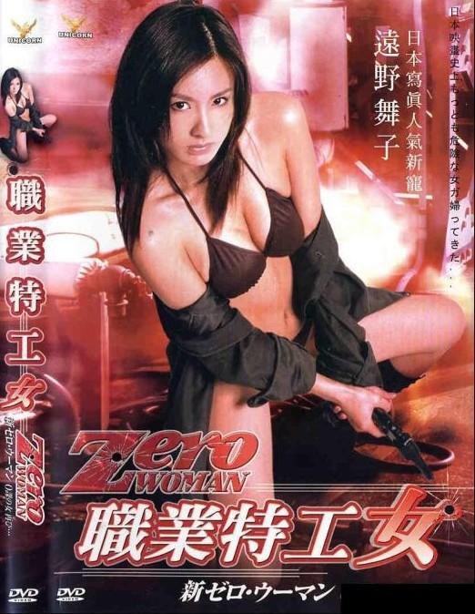 Zero-Woman-2005