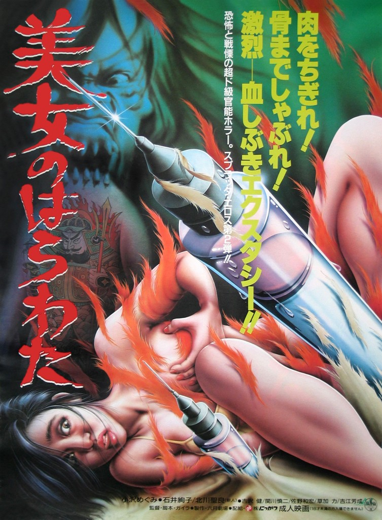 entrails_of_beautiful_woman_poster_01