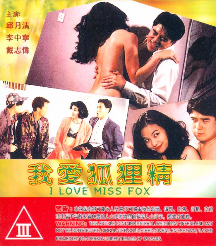 ILoveMissFox+1993-38-b