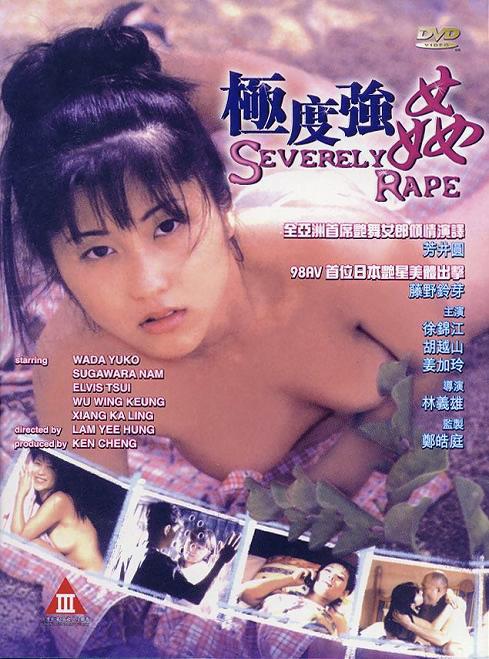 SeverelyRape+1998-1-b