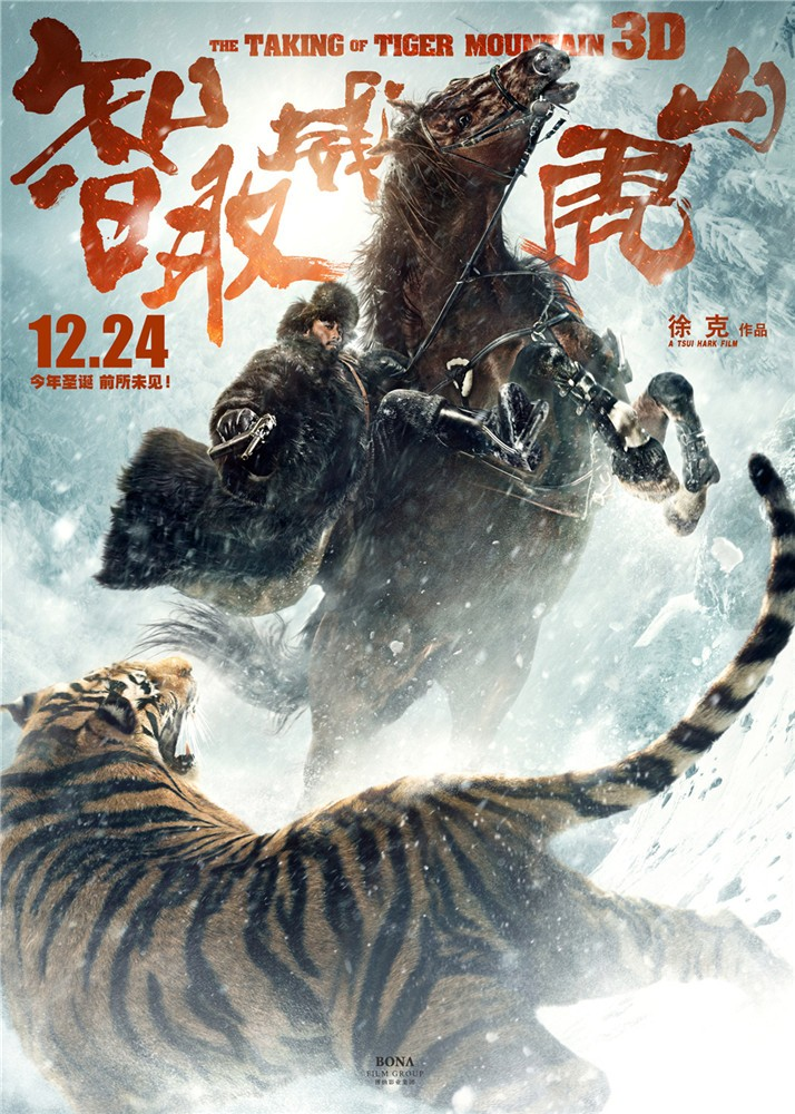 The-Taking-Of-Tiger-Mountain-goldposter_com_1