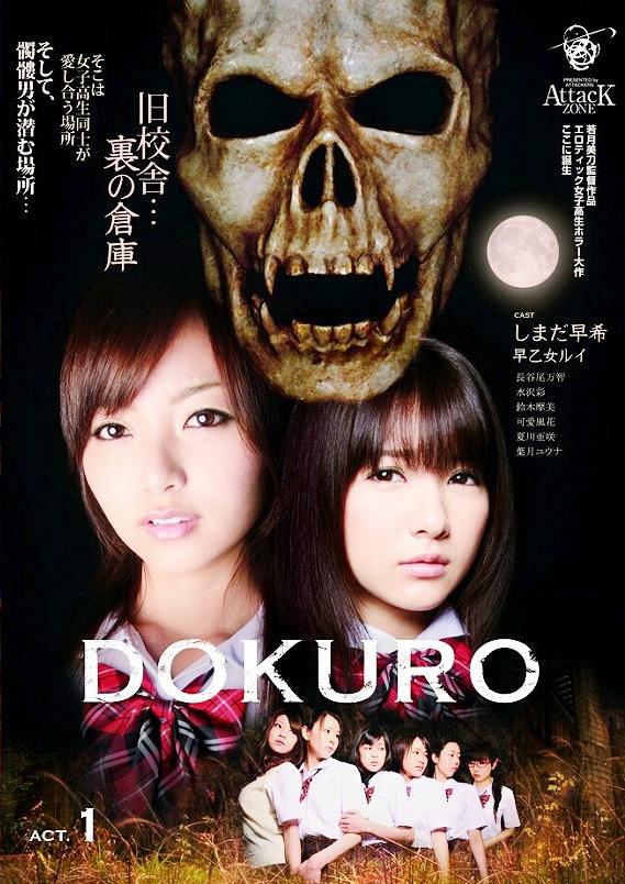 dokuro_act_1_a