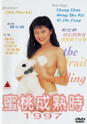 The+Fruit+Is+Swelling+(1997)