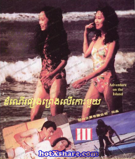 Island Of  Surprise (1990)_a