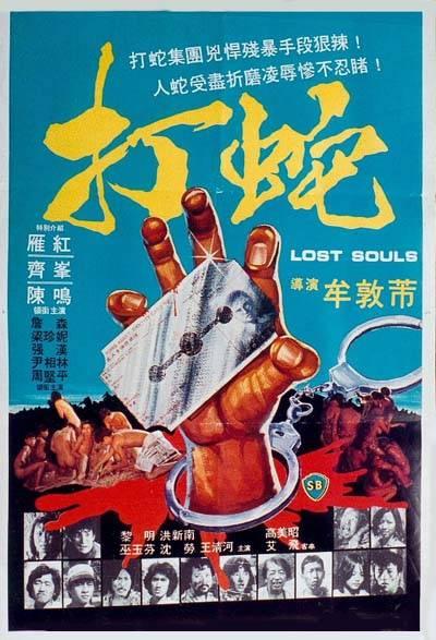 LostSouls-poster_7c133defa206576efd8f29460e8e4974