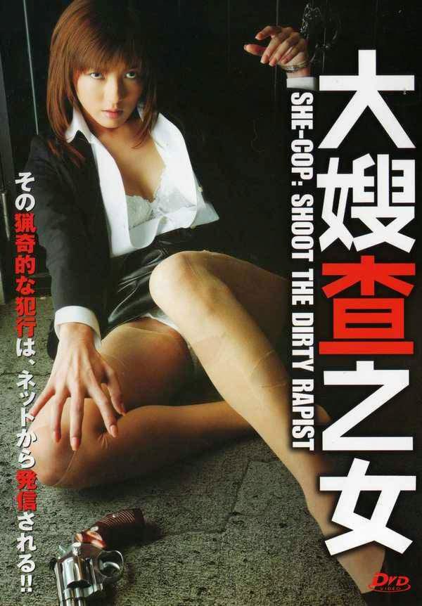 She Cop Shoot The Dirty Rapist (2006)