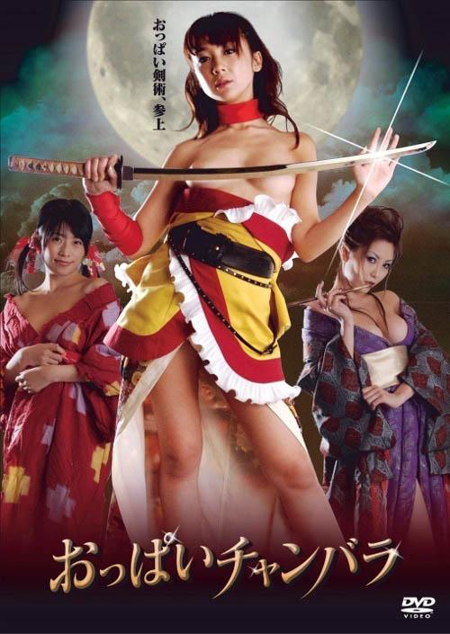 chanbara-striptease-poster01