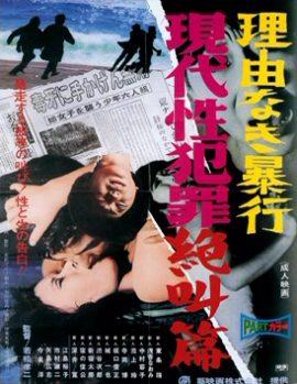 gendai-sei-hanzai-zekkyo-hen-riyu-naki-boko-violence-without-a-cause-1969-movie-poster-0