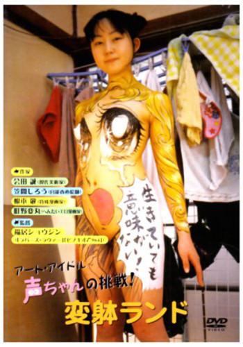 Hentai-Land-Shozin-Fukui-2004-350x500
