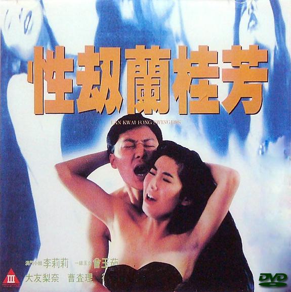 LanKwaiFongSwingers+1993