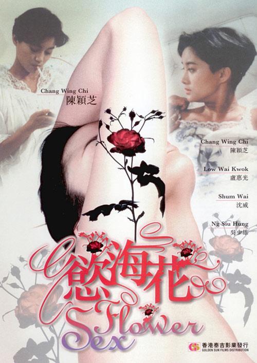 sex_flower_1993_cover