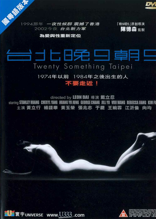 TwentySomethingTaipei+2002-1-b