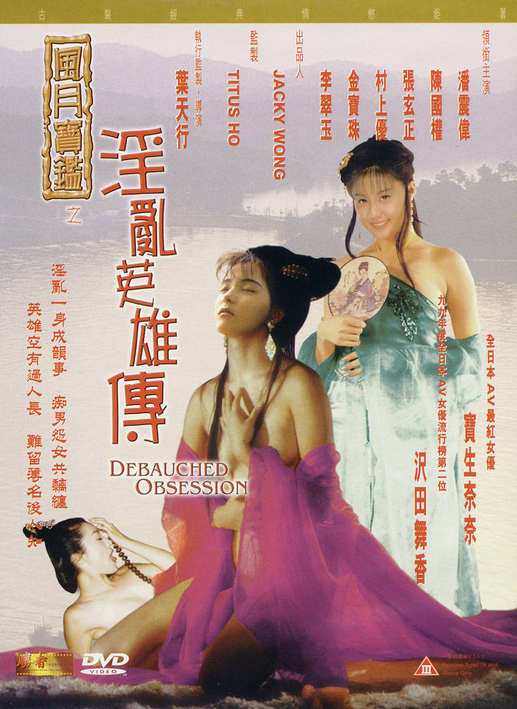 Debauched Obsession (1999)