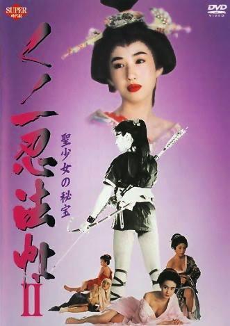 Female Ninja Magic Chronicles 2 (1992)
