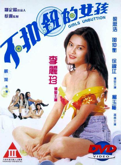 GirlsUnbutton1994