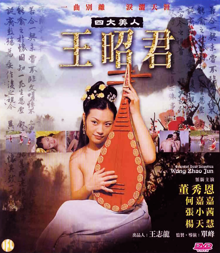 Oriental Best Beauties -Wang Zhao Jun (2005)