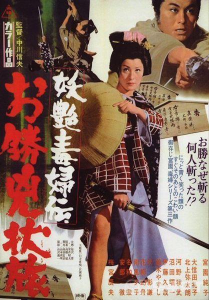 okatsu-the-fugitive