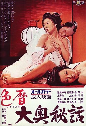 Castle Orgies (1971)