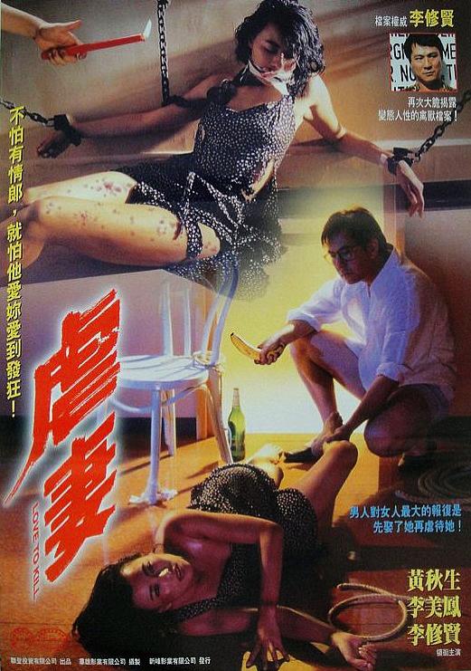 Love_To_Kill_1993
