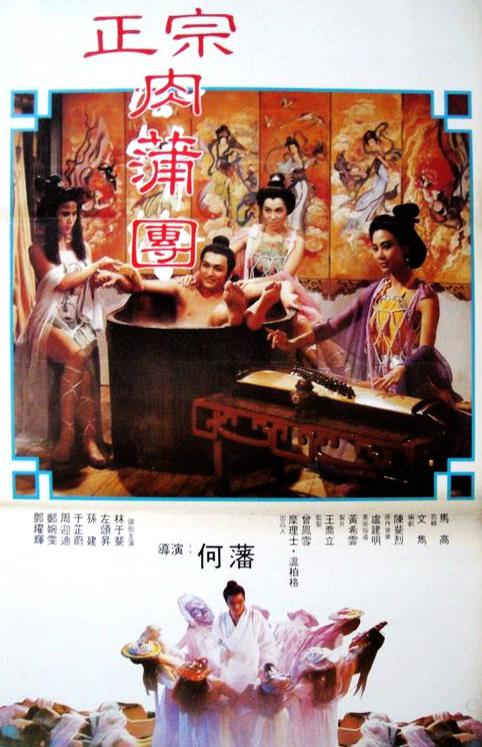 YuPuiTsuenII+1987-28-b