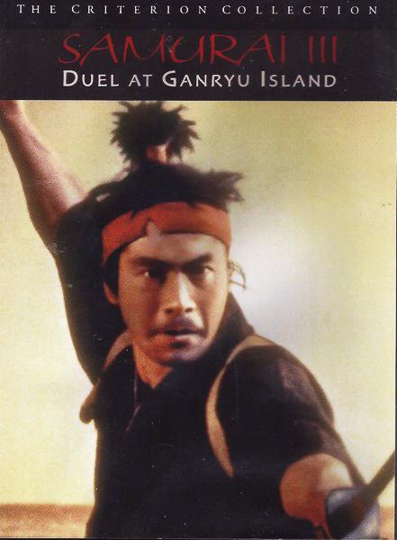 samurai_iii_duel_at_ganryu_island